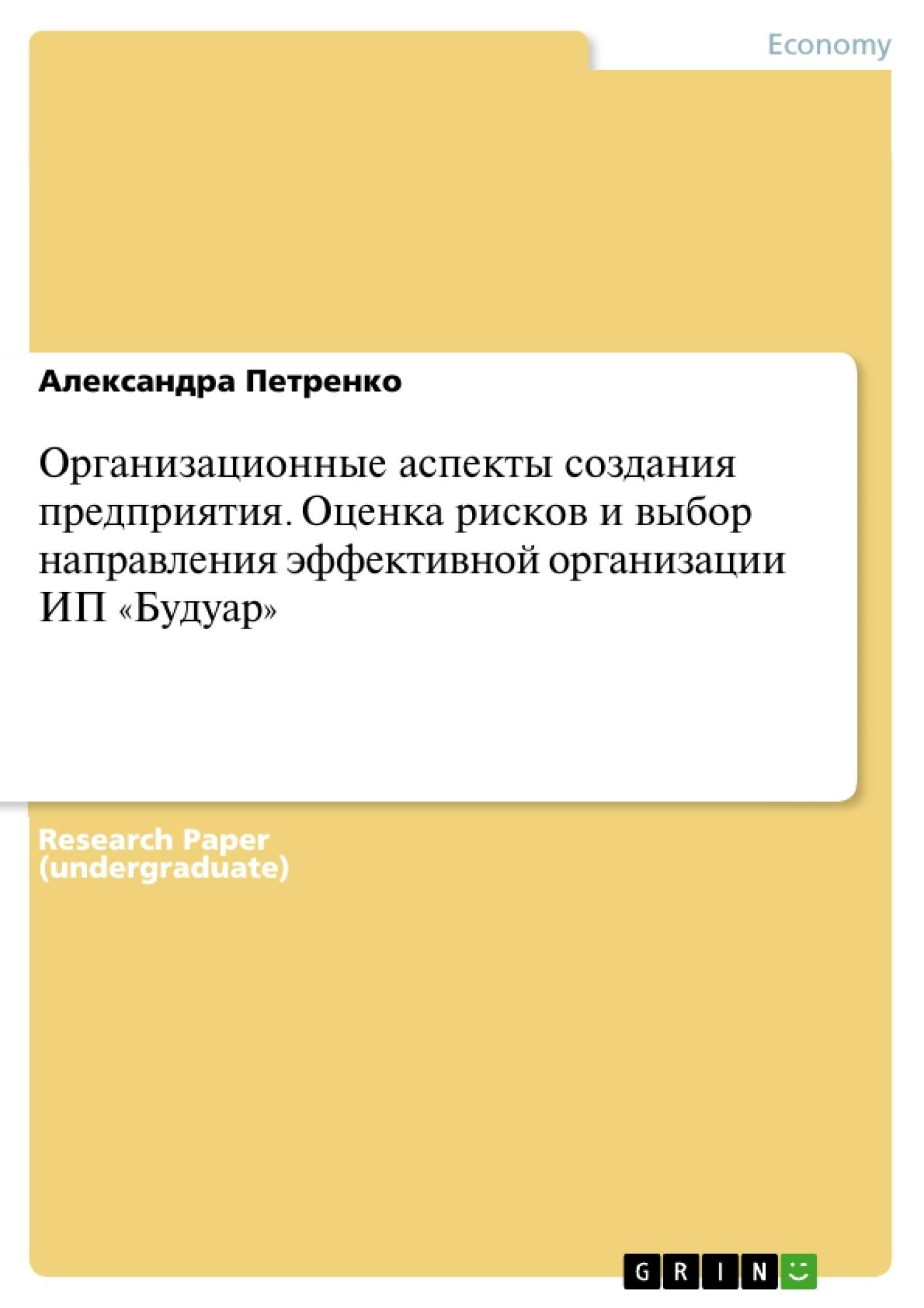 Title: Организационные аспекты создания предприятия. Оценка рисков и выбор направления эффективной организации ИП «Будуар»
