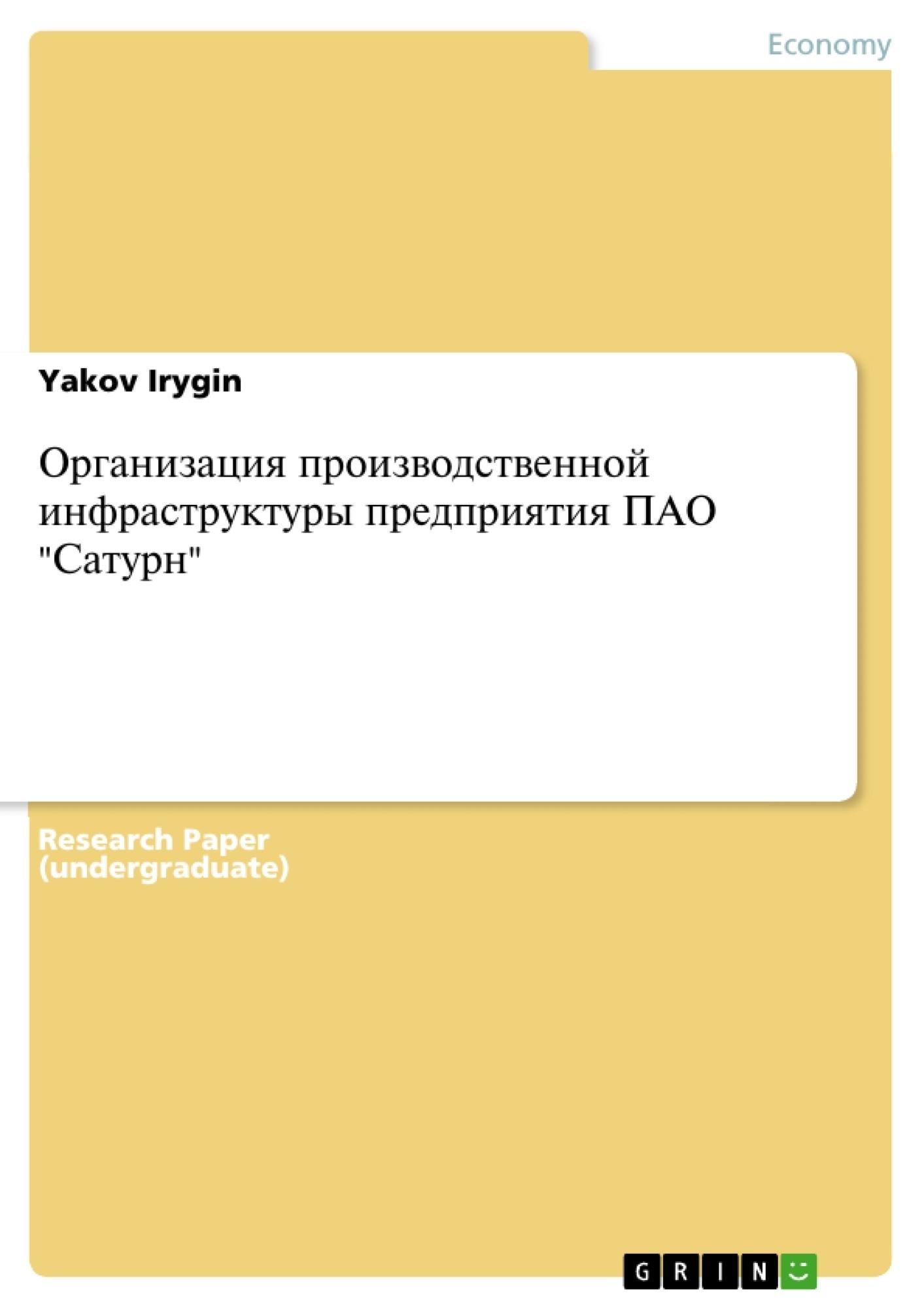 """Title: Организация производственной инфраструктуры предприятия ПАО """"Сатурн"""""""