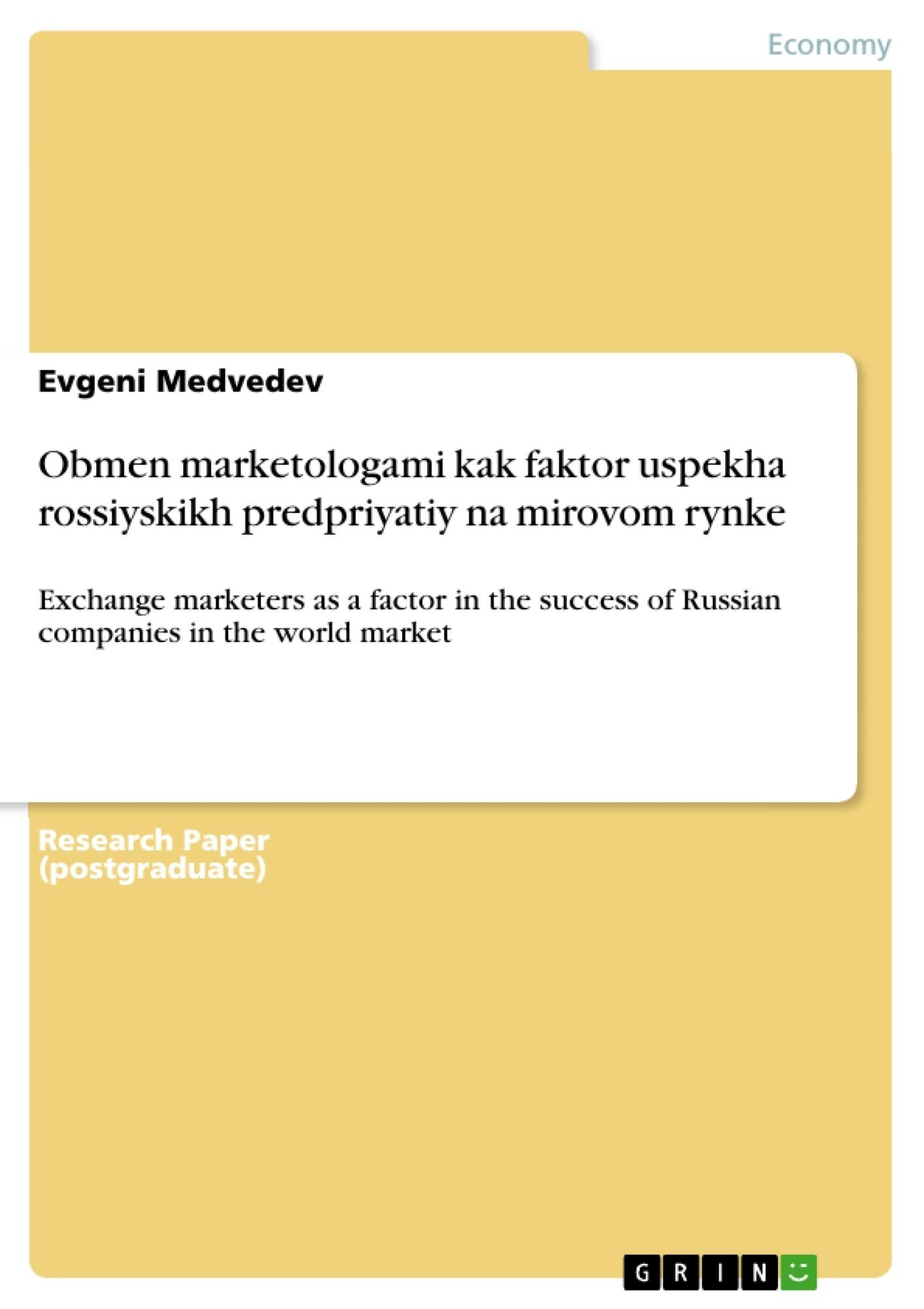 Title: Obmen marketologami kak faktor uspekha rossiyskikh predpriyatiy na mirovom rynke