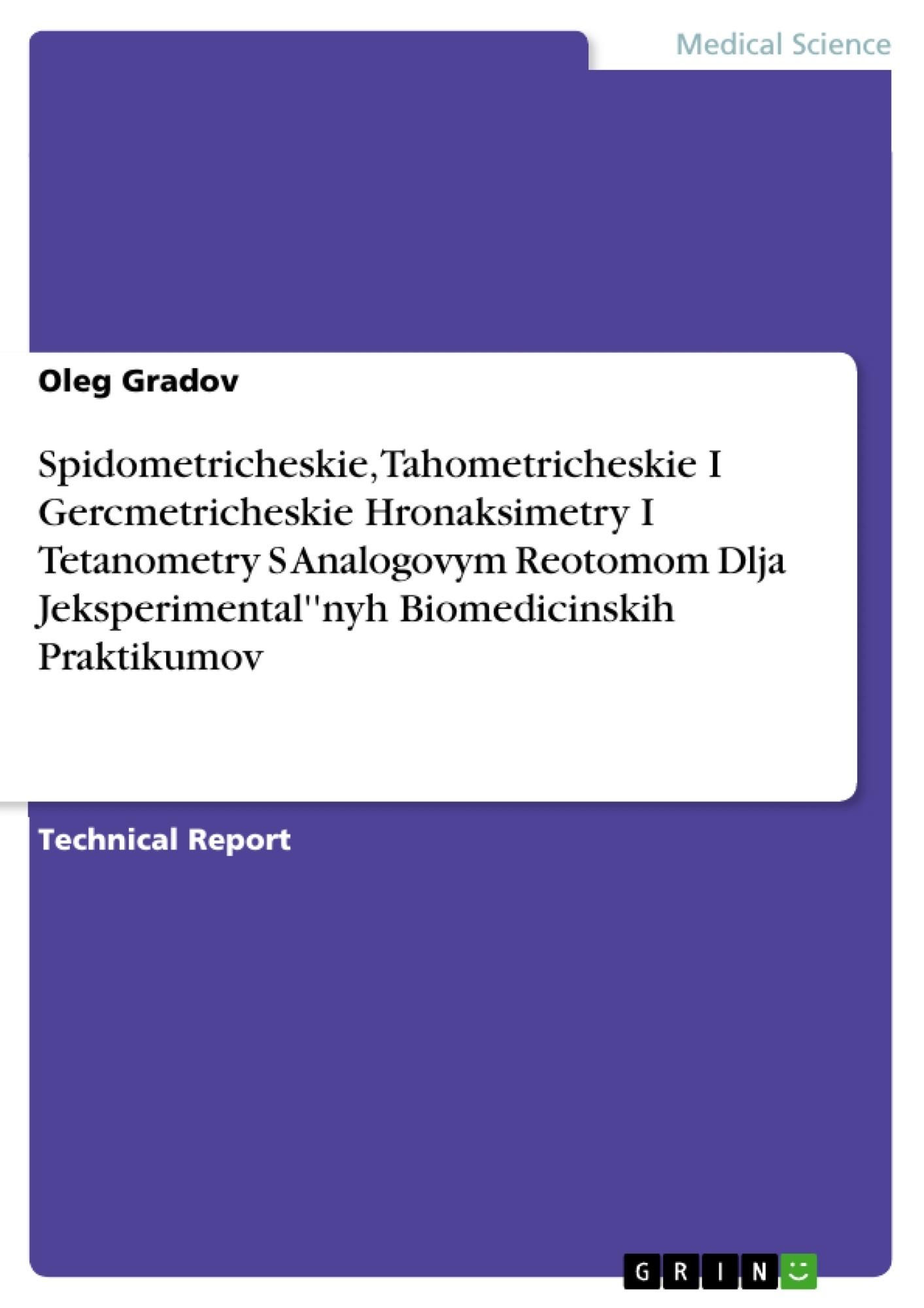 Title: Spidometricheskie, Tahometricheskie I Gercmetricheskie Hronaksimetry I Tetanometry S Analogovym Reotomom Dlja Jeksperimental''nyh Biomedicinskih Praktikumov