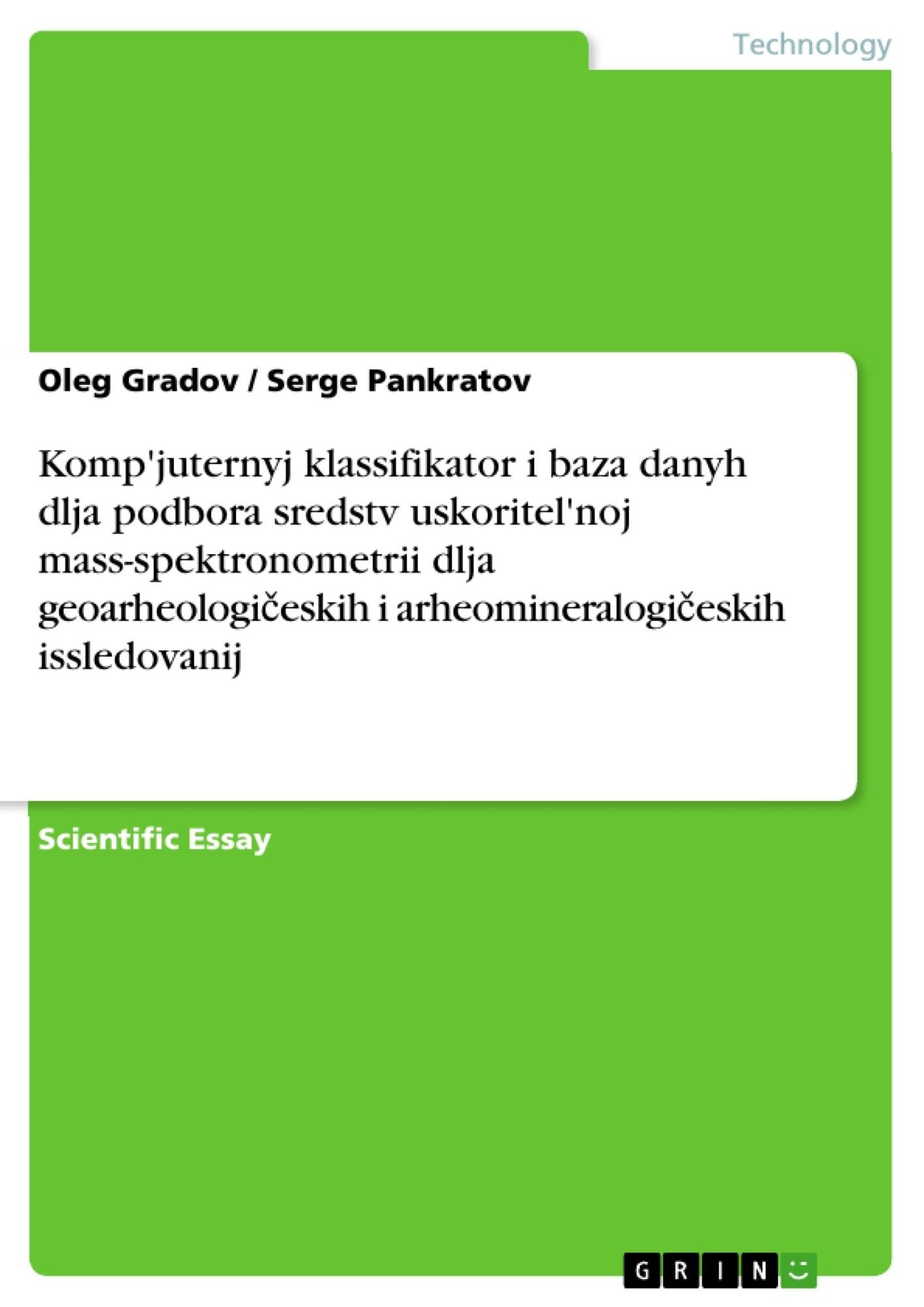 Title: Komp'juternyj klassifikator i baza danyh dlja podbora sredstv uskoritel'noj mass-spektronometrii dlja geoarheologičeskih i arheomineralogičeskih issledovanij