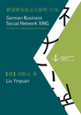Title: German Business Social Network XING: Shortcut for doing business with Germans (published in Mandarin)