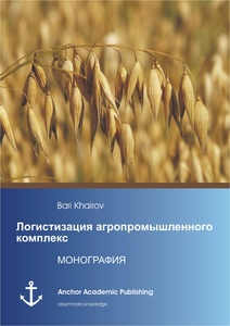Title: Logistisation from Agricultural Complex (published in Russian)