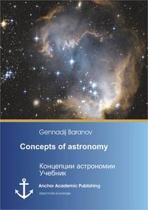 Title: Concepts of astronomy (published in Russian)