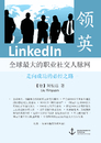 Title: LinkedIn – The World's Largest Professional Social Network – The Only Road to Success (published in Mandarin)