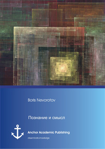 Title: Cognition and meaning (Russian Edition)