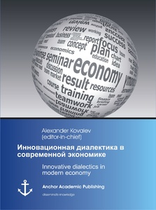 Title: Innovative dialectics in modern economy (Russian Edition)