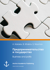 Title: Business and polity (published in Russian)