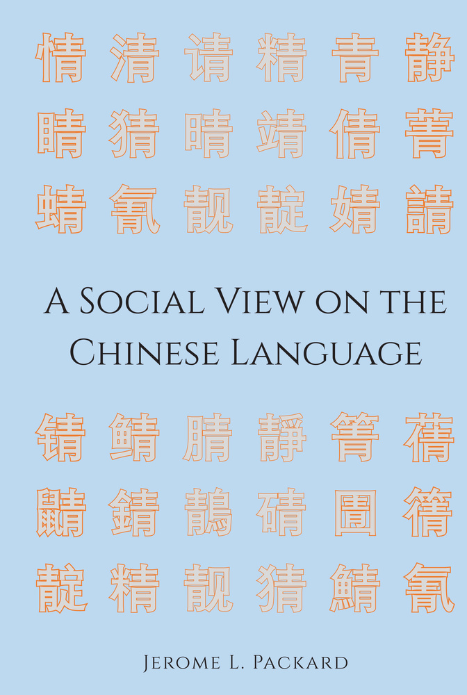 Title: A Social View on the Chinese Language